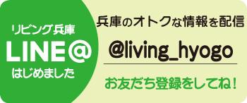 リビング兵庫 LINE@ はじめました お友達登録してね!