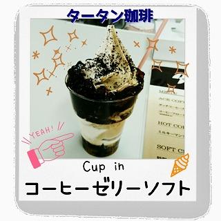 タータン珈琲:コーヒーゼリーソフト