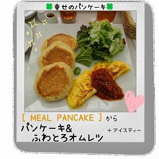幸せのパンケーキ:パンケーキ&ふわとろオムレツ
