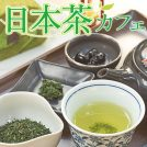 吹田・豊中・池田・箕面・高槻の日本茶カフェ