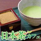 日本茶カフェでほっこり