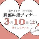 """【イベント】立川の女性シェフ3人による""""野菜ディナー"""""""