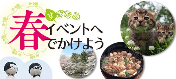 tokushu_top0215