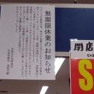 【閉店】浅野書店、柏の老舗、駅前の本屋さん
