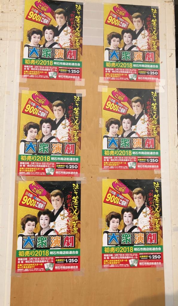 『大衆演劇』を初体験!!親子三人劇団「さむらい」