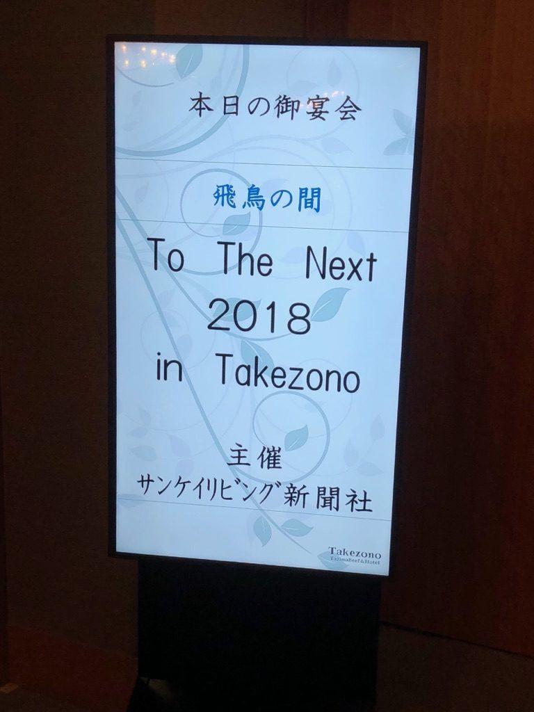 To The Next 2018 in Takezonoに参加!!