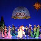 名古屋公演2000回カーテンコールの様子(C)Disney