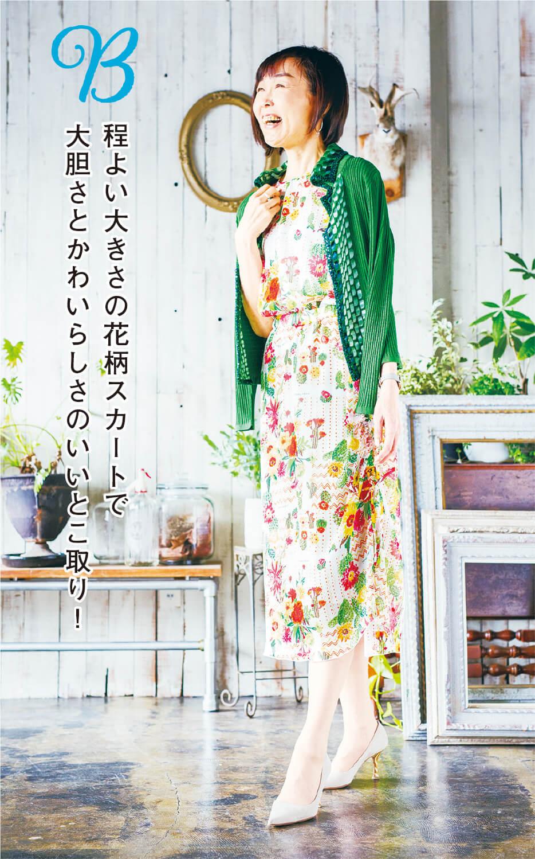 程よい大きさの花柄スカートで大胆さとかわいらしさのいいとこ取り!