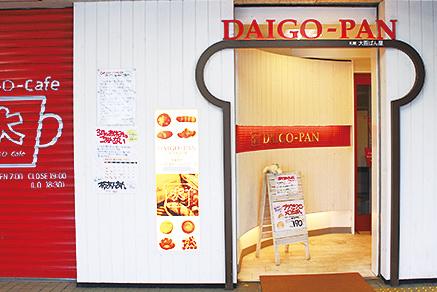 札幌 大吾ぱん屋 本店