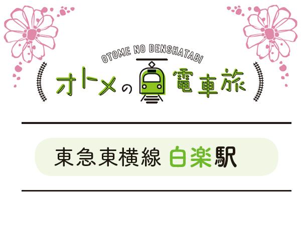 オトメの電車旅<白楽>白楽でのんびり春の休日を