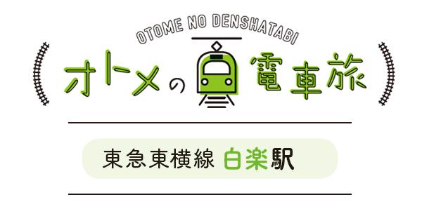 オトメの電車旅<白楽> 東急東横線白楽