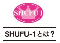 SHUFU-1とは