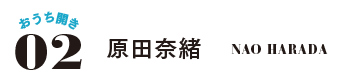 おうち開き02原田奈緒