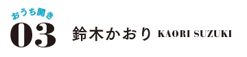 おうち開き03鈴木かおり