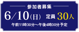 参加者募集 6/10(日)定員30人
