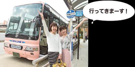 ホテル直行バスで神戸から約90分