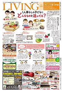 20180331_matsuyama