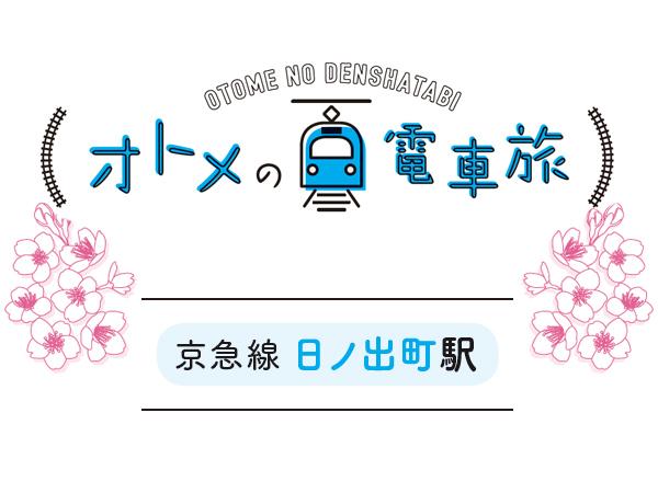 オトメの電車旅<京急線・日ノ出町>桜色に染まる大岡川で春さんぽ