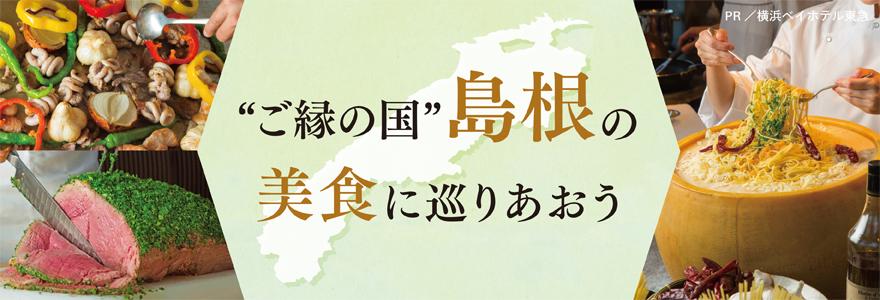 【横浜】「ナイト・キッチンスタジアム こだわり食材~島根~」