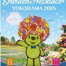 横浜が花と緑であふれる! 「ガーデンネックレス横浜 2018」開催