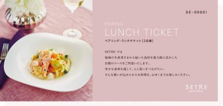 アタリ_180323_Lunchticket01