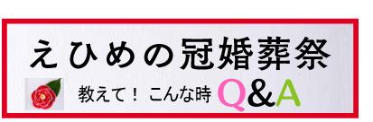 【Q】カジュアルな挙式だけど、両親の装いは?