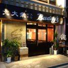 【開店】大衆ビストロBuddy's(バディーズ)3月16日オープン