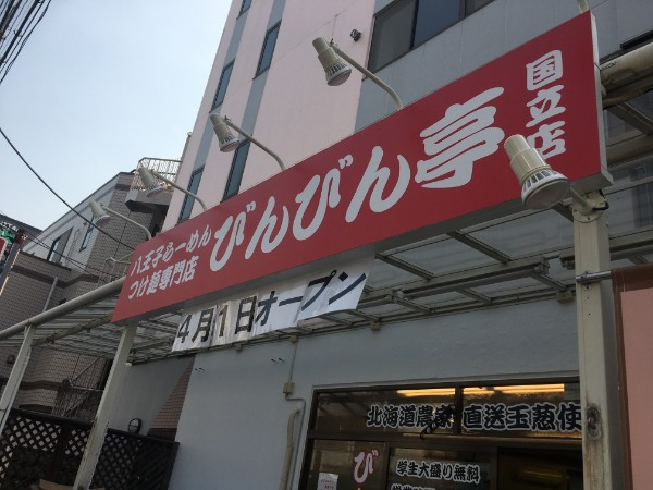【開店】4/1OPEN八王子ラーメンつけ麺専門店びんびん亭国立店