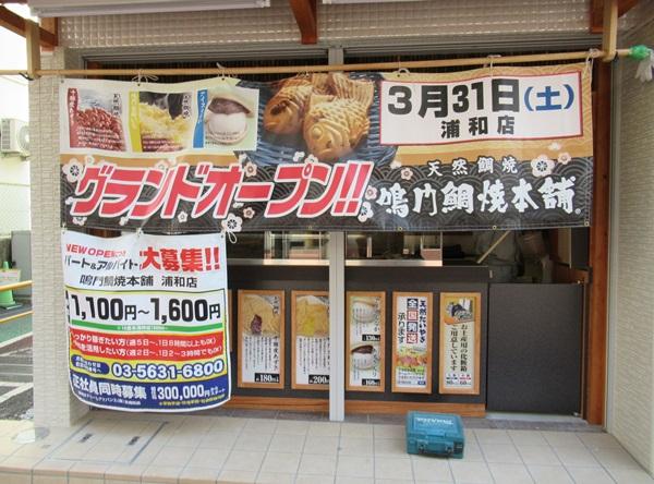 【開店】天然鯛焼 鳴門鯛焼本舗 浦和店 3月31日(土)オープン