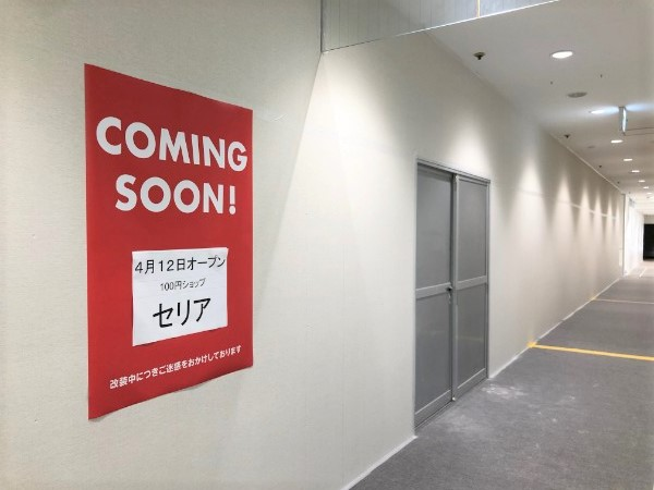 【開店】北習志野の西友に「しまむら」「Seria(セリア)」4/12(木)オープン