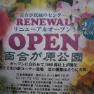 百合が原公園の緑のセンターがリニューアルオープンしました。