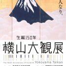 Yokoyamataikan2018_01