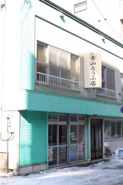 青山とうふ店 豆腐