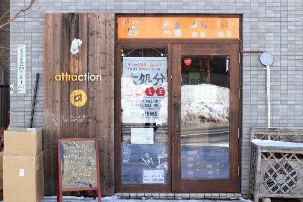 attraction 靴屋 アトラクション 裏参道 雑貨屋