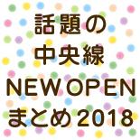 2018年話題の中央線NEW OPENまとめ(閉店まとめつき)