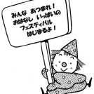 chi180315narashino