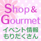 ショップandグルメ 今月のオススメ情報~春を満喫! ニューオープン&イベント情報