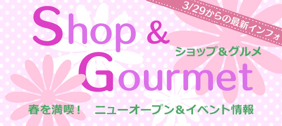 denen_shop&gourmet0329_fb