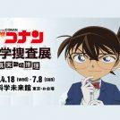 「名探偵コナン」と一緒に事件を解決しよう@日本科学未来館