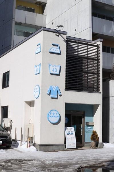 ドライ・イン 裏参道 クリーニング店 自家洗い