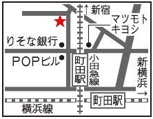 スガナミ町田