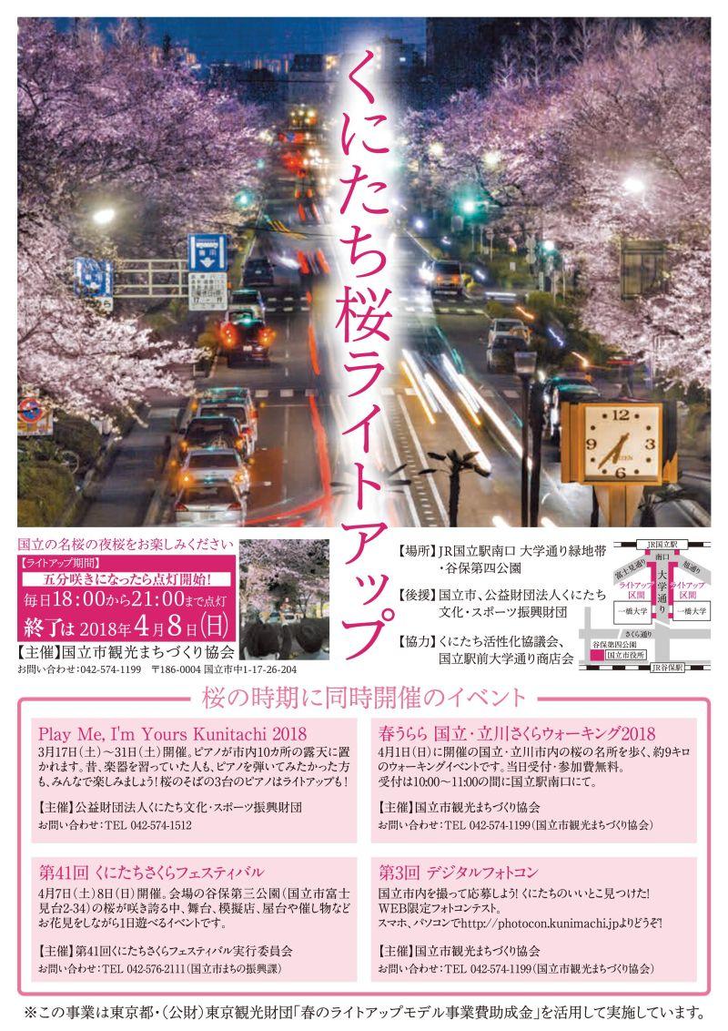 くにたち桜ライトアップ2018