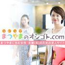 『まつやまのオシゴト.com』に新着オシゴト情報ぞくぞく!!