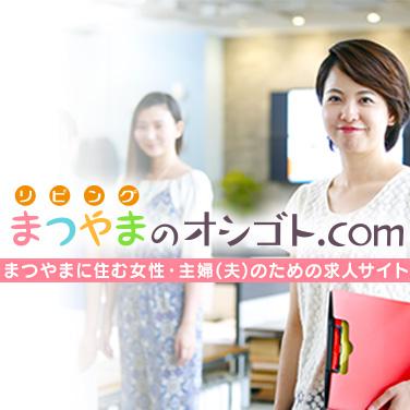 お仕事探し求人サイト『まつやまのオシゴト.com』