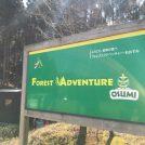 家族みんなで大興奮!森の中で遊べる「フォレストアドベンチャーおおすみ」@曽於市