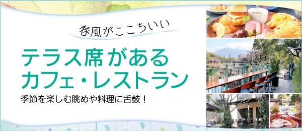 春風そよぐテラス席へ!鹿児島県内のおすすめテラス席があるカフェ・レストラン7選