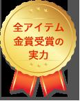 全アイテム金賞受賞の実力