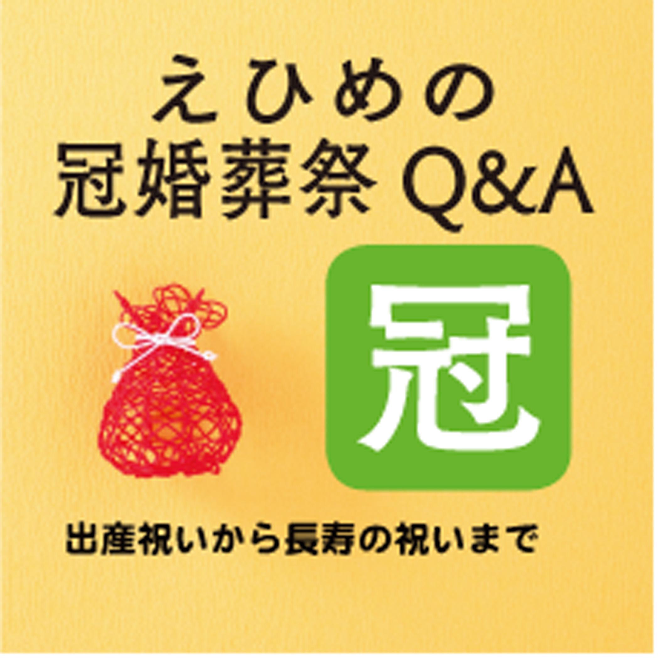 【Q】厄年のお祝いはどう贈る?