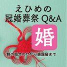 【Q】新郎新婦の親の初顔合わせ、食事会で何を話す?