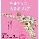 町田生まれのイイものいっぱい!「春のまちだ名産品フェア」4/2(月)・3(火)